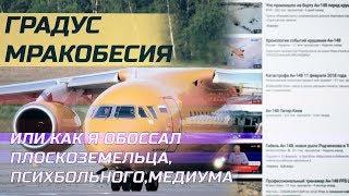 Катастрофа Ан-148 ПОСТАНОВКА и другие идиоты | ЭКСПЕРТ УНИЧТОЖАЕТ