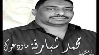 محمد شبارقة - ماودعوك