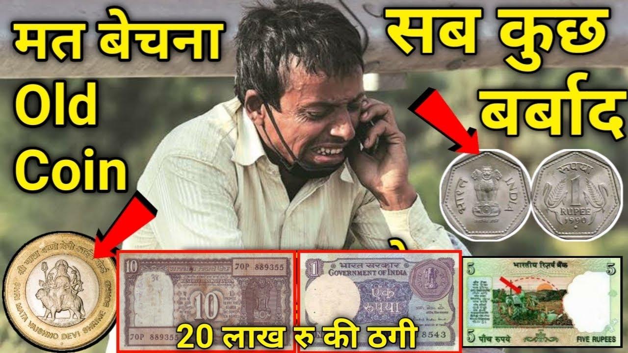 मत बेचना पुराना सिक्का Old coin sell awareness   old coin selling fraud   old notes old coin selling