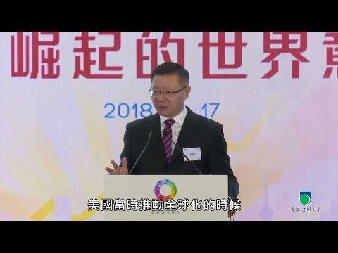 OUHK - 中華學社講座系列︰中國崛起的世界意義