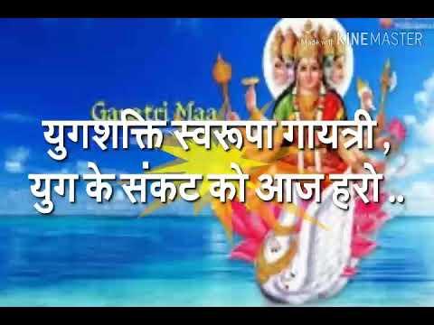 युग शक्ति स्वरूपा माँ गायत्री , युग के संकट को आज हरो .. । pragya geet, प्रज्ञा गीत