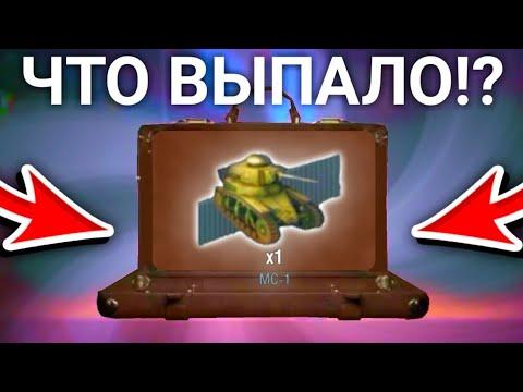 ВЫБИЛ МС-1!!! ОТКРЫТИЕ СУНДУКОВ НА ИВЕНТЕ ЧЕМОДАННОЕ НАСТРОЕНИЕ WoT Blitz