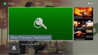 Xbox One NXE честный обзор новой прошивки для консоли (Windows 10 for XboxOne)