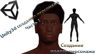 Unity3d создание персонажа. Часть 1 ( Создание модели персонажа )