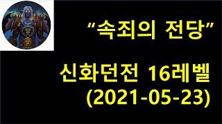 속죄의 전당 신화던전 16레벨 공략 (2021-0523)