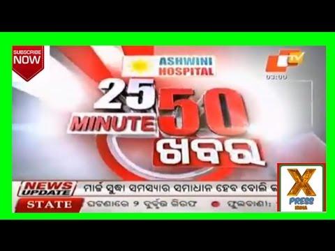 Exclusive Oriya News Headlines Today on...