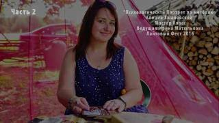Психологический портрет по методике Алиции Хшановской. Ведет- Ирина Матюлькова. Лайтовый Фест 2016.2