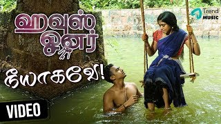 House Owner Movie | Neeyagave Song | Lakshmy Ramakrishnan | Ghibran | Chinmayi | Sathyaprakash