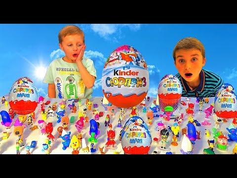 Киндер Сюрприз ГИГАНТ 2019! Распаковка огромного яйца SKYLANDERS. Kinder Surprise Maxi.