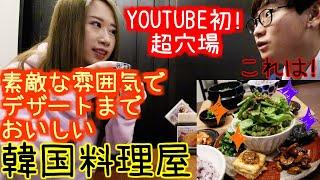 【食レポ】日本人が経営する韓国料理店はどんな味?韓国人の率直な意見【モッパン】