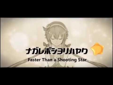 【Aoki Lapis】Faster Than A Shooting Star【Romaji Lyrics】