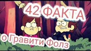 ГРАВИТИ ФОЛЗ : 42 ФАКТА О МУЛЬТСЕРИАЛЕ.