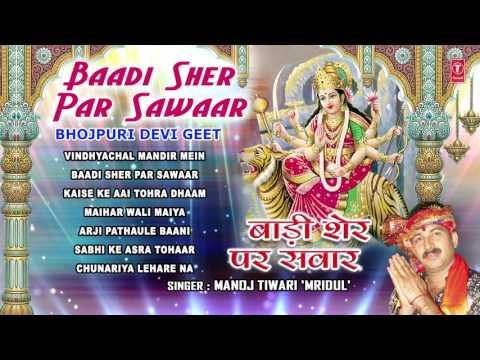 Baadi Sher Par Sawaar Bhojpuri Devi Geet By MANOJ TIWARI 'MRIDUL' I Full Audio Songs Juke Box