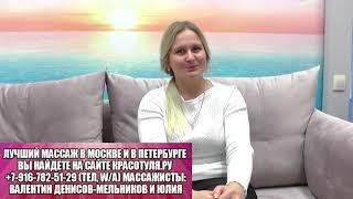 Профессиональный массаж от целлюлита в Мосве СПб. Отзывы о массажистах