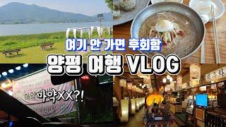 꿀잼 보장 양평 여행 브이로그 (양평맛집, 남자친구 데…
