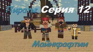 Майнкрафт сериал - Пираты Майнкрафтии: Прибытие в поселение! [MineCraft Animation]