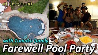 [미국 추억남기기#5] Farewell Pool Par…