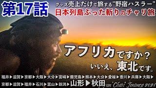 【第17話】東北、そこはアフリカでした。[JAPAN CHARI JOURNEY 2021]〜鹿児島から北海道まで日本列島ぶった斬りチャリ旅!グッズ売上のみで日本を縦断する男を追え!〜
