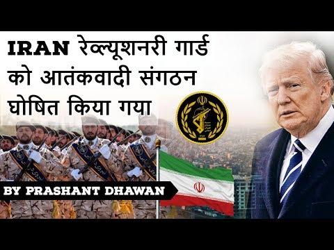 US labels Revolutionary Guard of Iran a terror organisation अमेरिका बनाम ईरान Current Affairs 2019