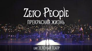 Zero People — Прекрасная жизнь (Live, Зелёный театр)