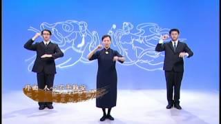 01手語印記-人心不平難安(手語演繹) thumbnail