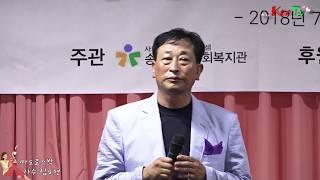 가수 김도현 마도로스박 /원곡 오기택/코리아예술단 송림동 종합사회복지관 재능기부 2018.7.12.