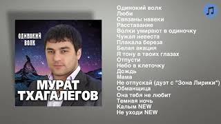 Download Мурат Тхагалегов - Одинокий волк Mp3 and Videos