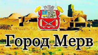 Город Мерв.  Фотограф Сергей Михайлович Прокудин - Горский