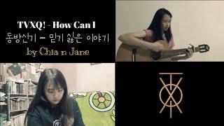 동방신기 - 믿기 싫은 이야기 | TVXQ! - How Can I Cover By Chia n Jane