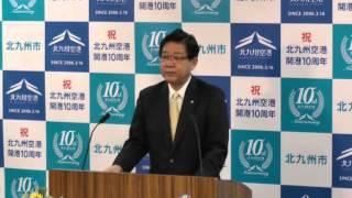 平成28年2月17日北九州市長定例記者会見
