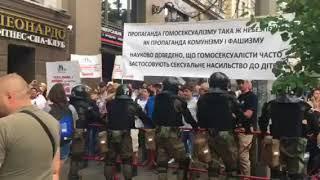 Противники ЛГБТ-марша скандируют кричалки в центре Киева | Страна.ua