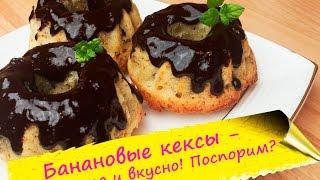 Банановые кексы/маффины (Banana muffins) - вкусный и быстрый рецепт!