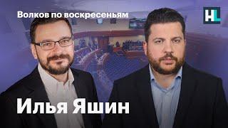 Волков по воскресеньям. Илья Яшин