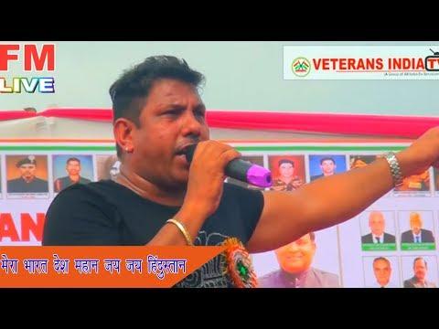 मेरा भारत देश महान जय जय हिंदुस्तान || Fouji Karambir Desh Bhakti Song Video 2018