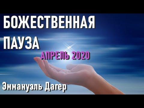🔹Теперь у нас есть настоящая свобода выбора! ПРОГНОЗ НА АПРЕЛЬ 2020