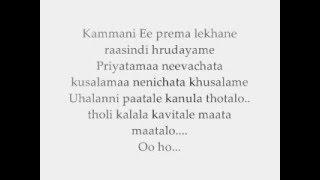 Priyathama Neevachata Kusalama New Song Lyrics 2013
