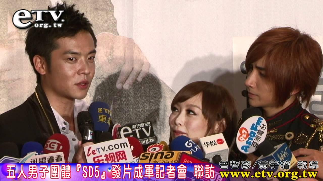 Download 五人男子團體『SD5』發片成軍記者會 聯訪