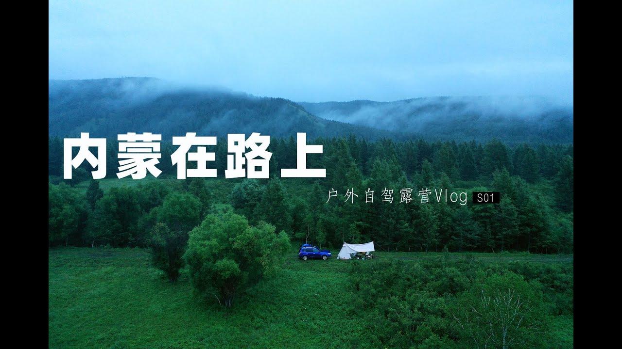 内蒙在路上-户外自驾露营Vlog01(在草原天路山顶以及雨中阿尔山露营)