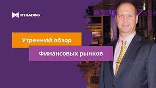 Обзор рынка ФОРЕКС на 1 - 2  марта