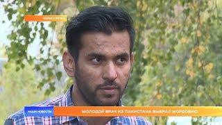 Молодой врач из Пакистана выбрал Мордовию