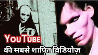 Youtube's Cursed and Mysterious Videos In Hindi