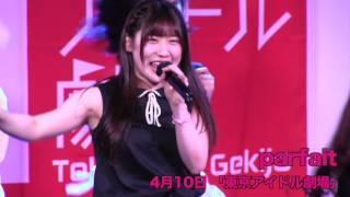 parfait 東京アイドル劇場 TOKYO IDOL GEKIJO 2016.04.10 http://www.to...