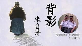 Publication Date: 2021-05-04 | Video Title: 仁濟醫院靚次伯紀念中學 靚聲好書 背影 作者﹕朱自清 聲音演