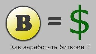 Биткоин платежи, как совершать транзакции биткоин [НОВИЧКАМ]