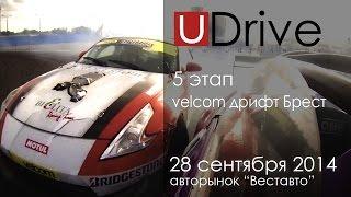 Финал Чемпионата РБ по Дрифтингу 2014 - velcom дрифт Брест / UDrive.by / Drift BY