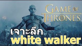 Game of Thrones - รู้จักกับ White Walker ย่องตอดขาว