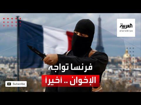 مرايا | فرنسا تواجة الإخوان .. أخيراً!