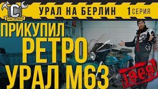 ПРЕВОСХОДНЫЙ УРАЛ 1969 ГОДА!!! Строю первый мотоцикл на заказ.