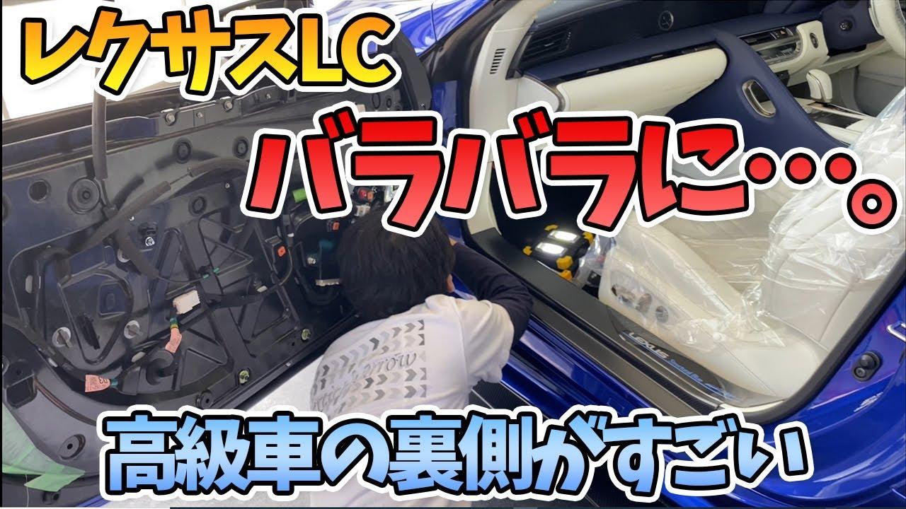 【レクサスLC】バラします!!高級車の衝撃的な内側・・・!?ウインカーをシーケンシャル化しました!!✨
