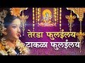 तेरडा फुलीलंय - Gauri Ganpati Songs Marathi 2017 - Ganesh Song.